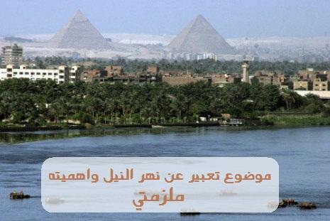 صوره موضوع عن نهر النيل