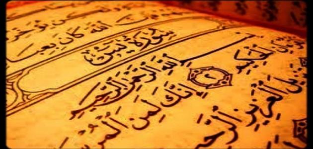صوره ما هو فضل قراءة سورة يس