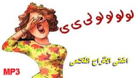 صوره احلي اغاني افراح مصرية mp3