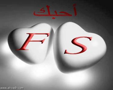 صوره حرف f مع s