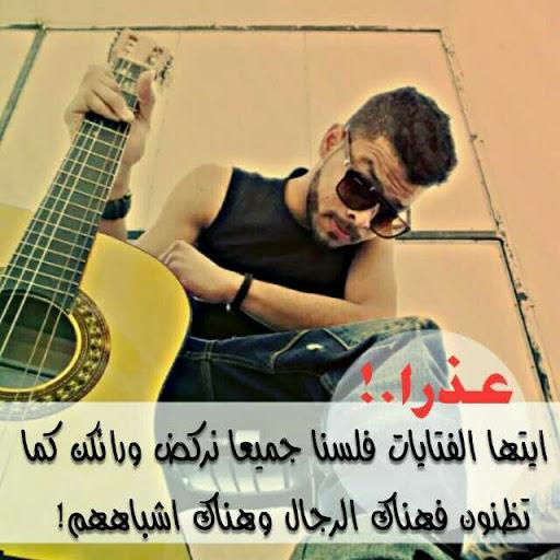 صوره شتاوي ع الشوق