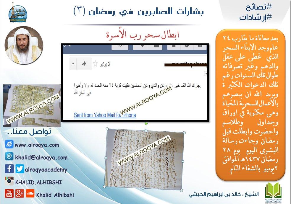 صوره الباحث والراقي خالد الحبشي