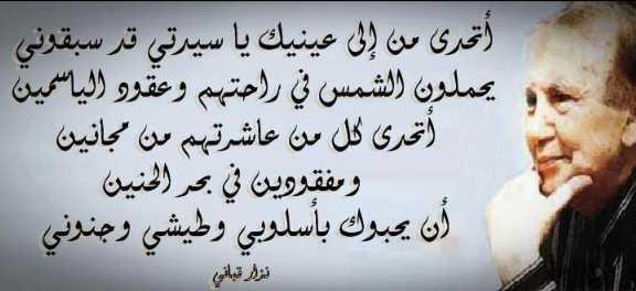 بالصور مجموعة كلام نزار القباني 20160704 28