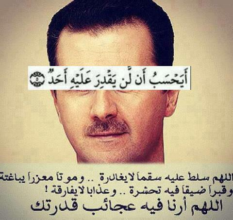 صوره اللهم عليك بشار واعوانه