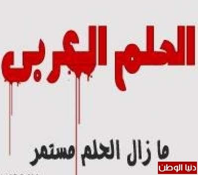 صوره الحلم العربي جديد صور