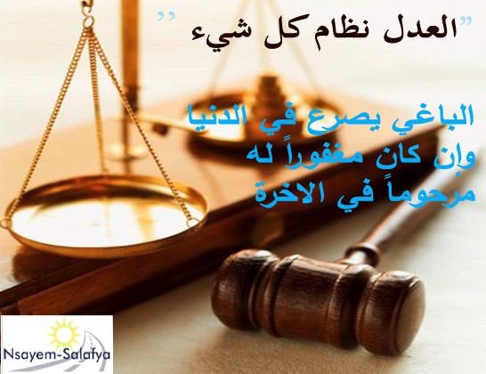 بالصور قصص عن العدل في الاسلام 20160704 48