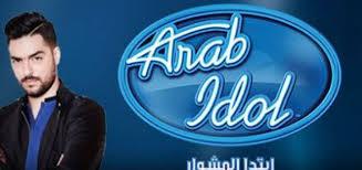 صوره عرب ايدول الذي يبث على قناة ام بي سي