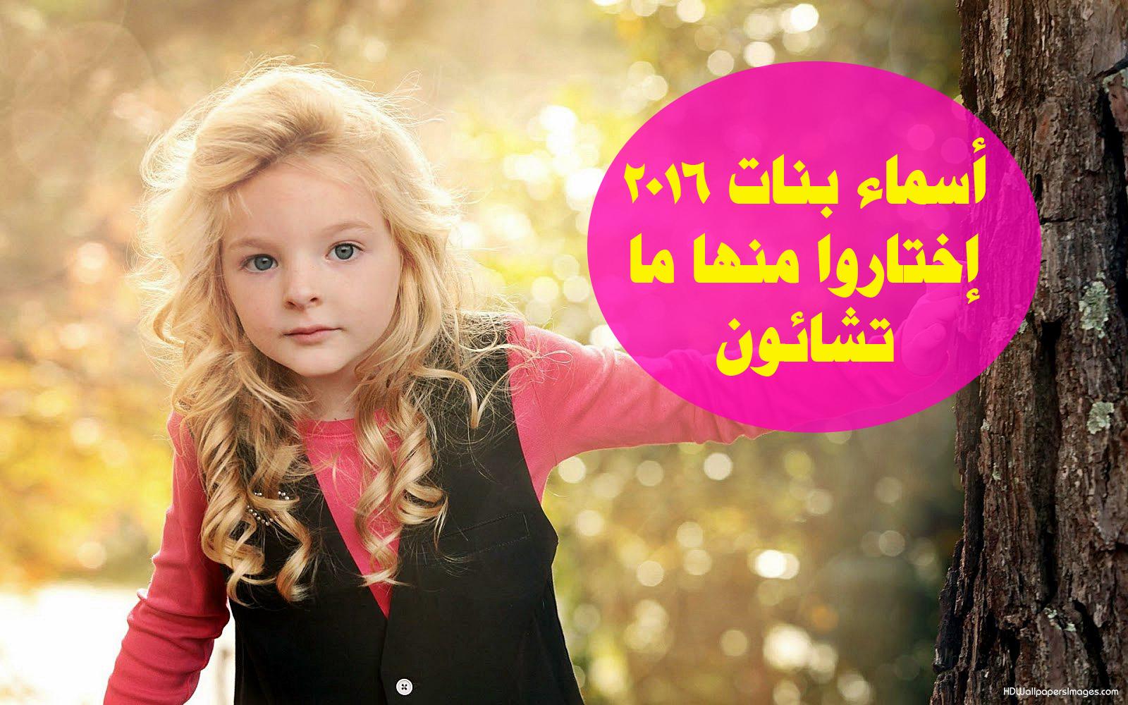 صوره اسماء بنات حلوة 2017 اجمل اسماء البنات ومعانيها