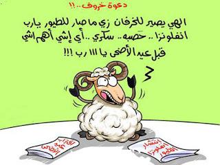صوره معلومات عن عيد الاضحي المبارك