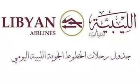 صوره الخطوط الجوية الليبية مواعيد الرحلات
