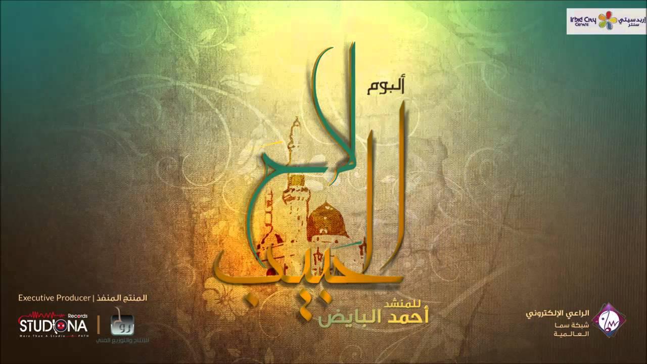 صوره من راح الحب اشرب واسقيني mp3