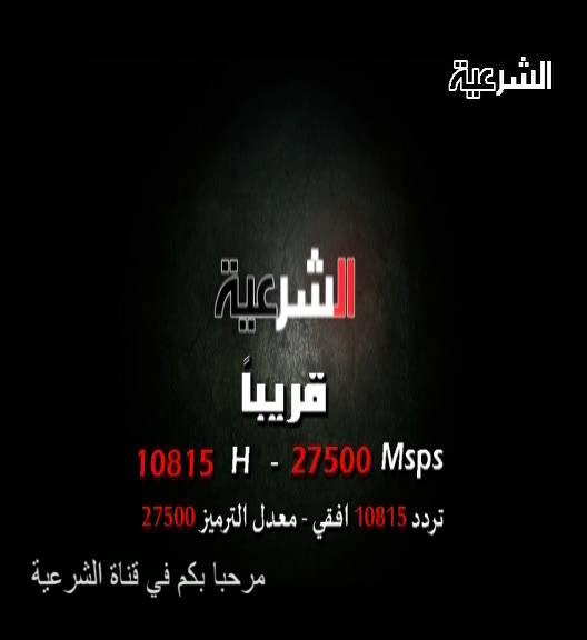 بالصور تردد قناة الشرعية على النايل سات 20160705 1048