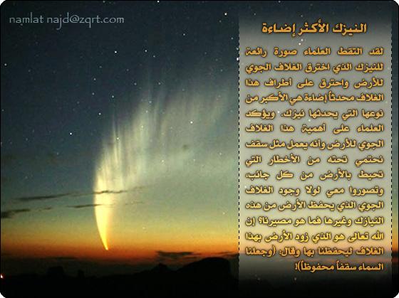 صوره بحث عن الاعجاز العلمي في القران الكريم