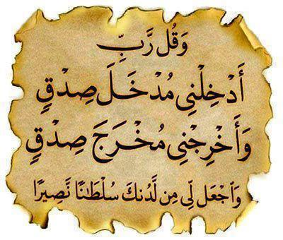 صوره اجمل كلام عن الدين