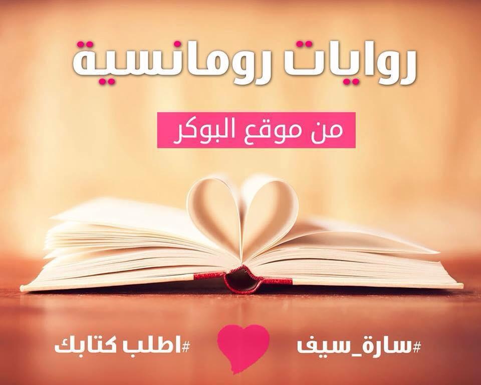 صوره رواية جديدة سعوديه رومانسية