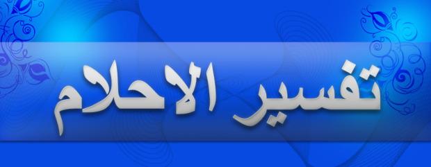 http://tafsir-al-ahlam.com/wp-content/uploads/2014/02/mainpage.jpg