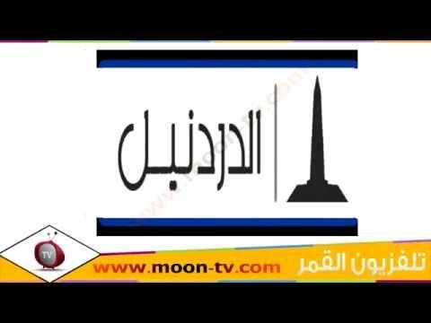 صوره تردد قناة دردنيل على النايل سات