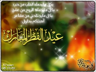 صوره مسجات عيد الفطر المبارك