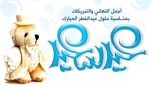 http://www.roro44.net/wp-content/uploads/2013/04/Eid-al-Fitr-messages-1.jpg