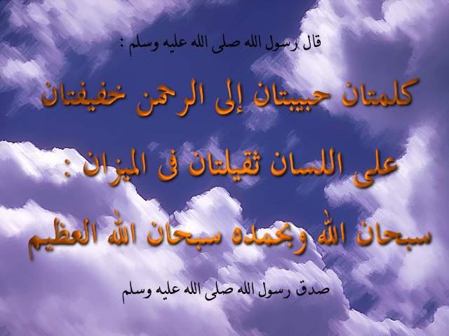 صوره اهم احاديث الرسول صلى الله عليه وسلم