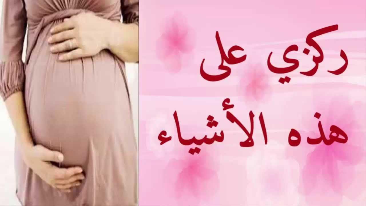 صوره الحامل في الشهر التاسع ماذا تفعل