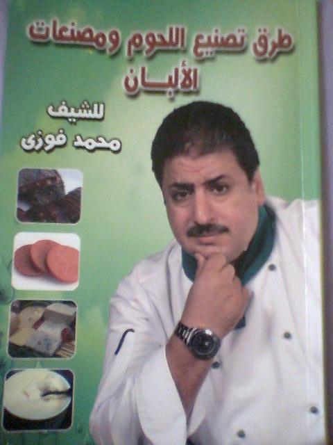 صوره احلى الوصفات من صفحة الشيف محمد فوزي