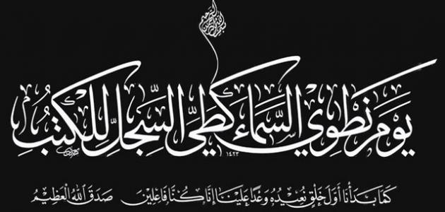 صوره الخط العربي بمختلف اشكاله