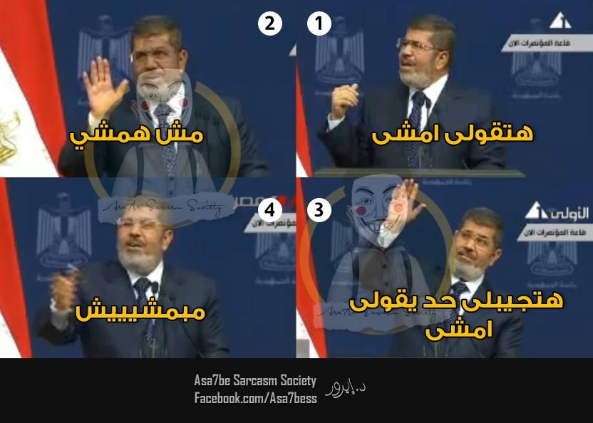 صوره صور ساخرة من محمد مرسى