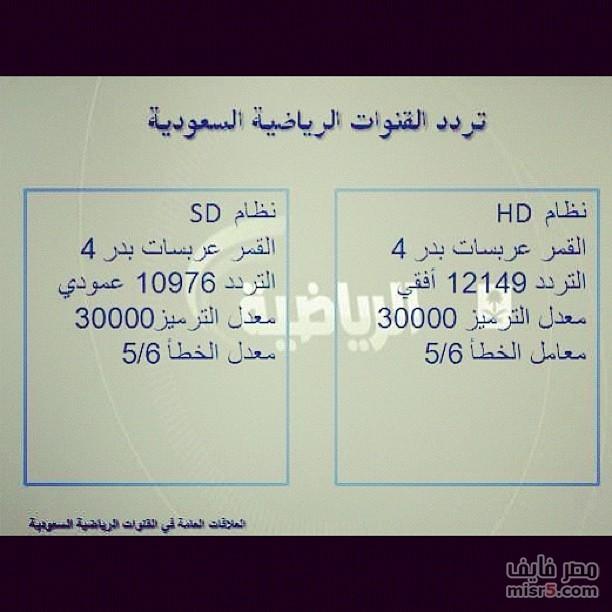 بالصور تردد لبعض القنوات المصريه 20160705 521
