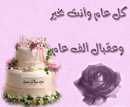 بالصور عيد ميلاد سعيد اماني 20160705 600