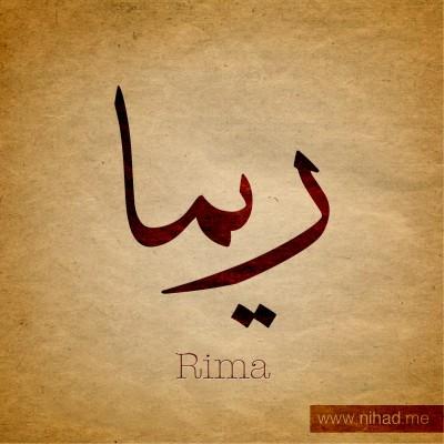 صوره معنى اسم ريما في علم النفس