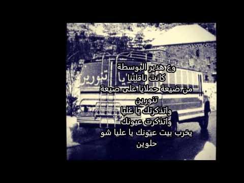 صوره فيروز هدير ع البوسطة