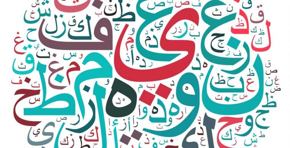 صوره موضوع عن اللغة العربية قصير