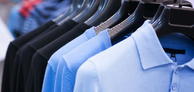 طريقَة ترتيب الملابس