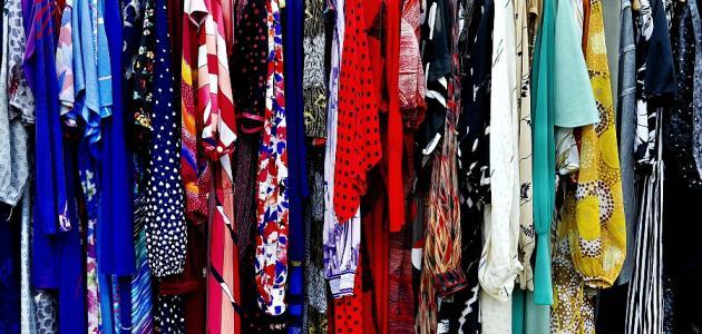 طريقَة تنسيق الملابس