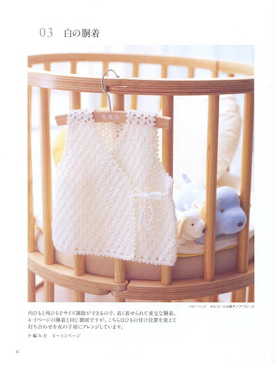 ملابس كروشيه بالباترون للاطفال 150589112542099105.j