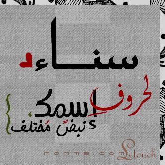 صوره ما معنى اسم سناء