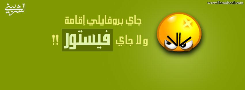 http://4.bp.blogspot.com/-1CN49_hZ1l4/USM4itolsSI/AAAAAAAAGrY/kzEISZri_2k/s1600/facebook_covers_funny_comedy_01.jpeg