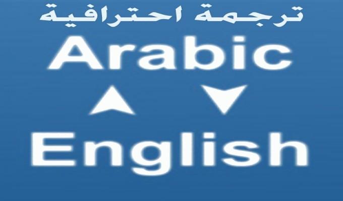 صوره افضل ترجمة من الانجليزية الى العربية