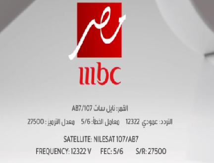 بالصور تردد mbc مصر الجديد 20160705 97