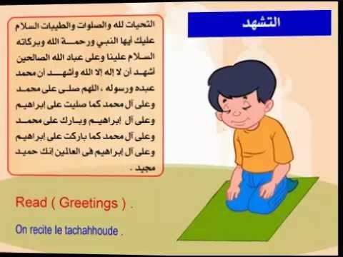 صوره كيفية تعليم الاطفال التشهد