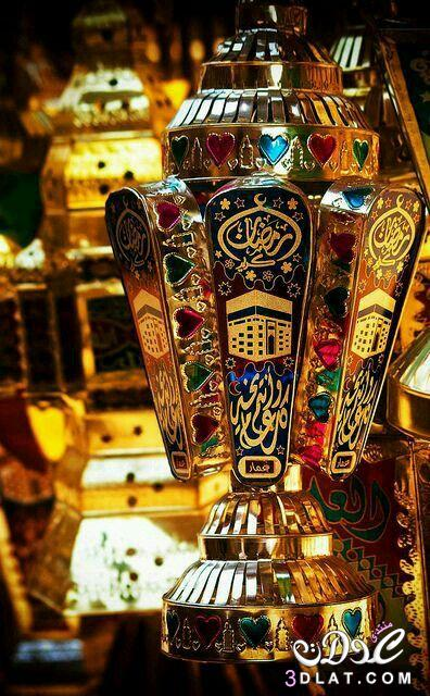 صور خَلفيات فوانيس رمضان 2017<br />صور 3dlat.net_18_16_00f8