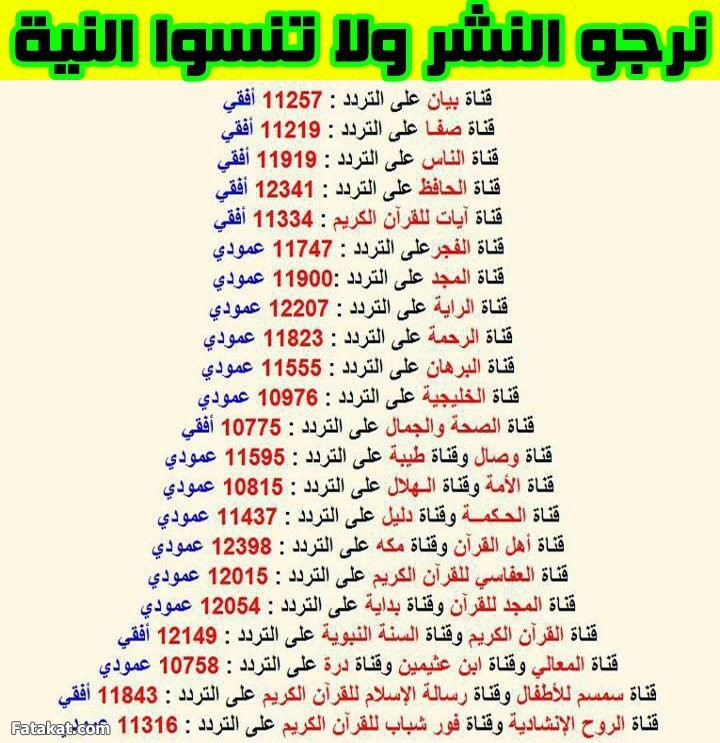 37 ألجزيره مباشر مصر 10854 H 38 ألعربية 11727 H 39 ألعربية ألحدث 12169 V 40  ألحره 11823 V 41 BBC عربية 12207 V 42 فرنسا 24 12207 V