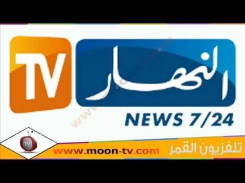 بالصور تردد قناة النهار الجزائرية على النايل سات 2019 20160706 151