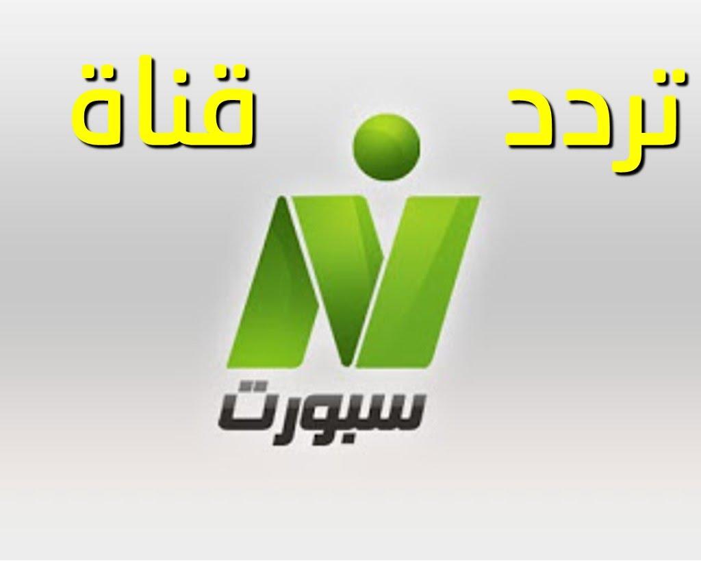 صوره تردد قناة النهار الجزائرية على النايل سات 2017