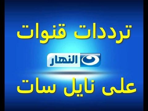 بالصور تردد قناة النهار الجزائرية على النايل سات 2019 20160706 153
