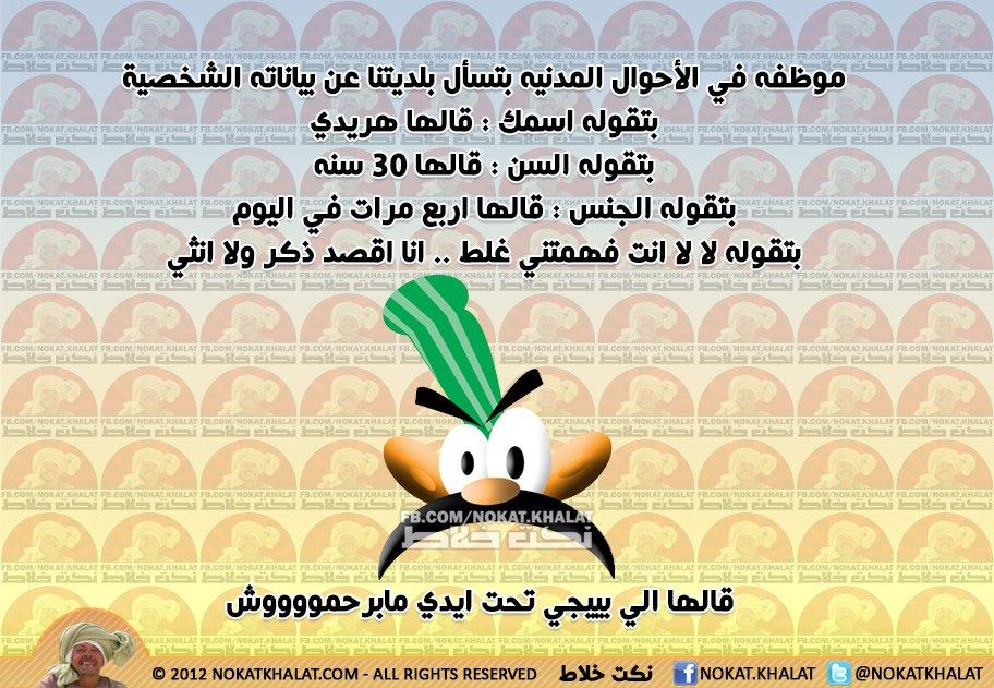 صوره صور مكتوب فيه نكت مصريه