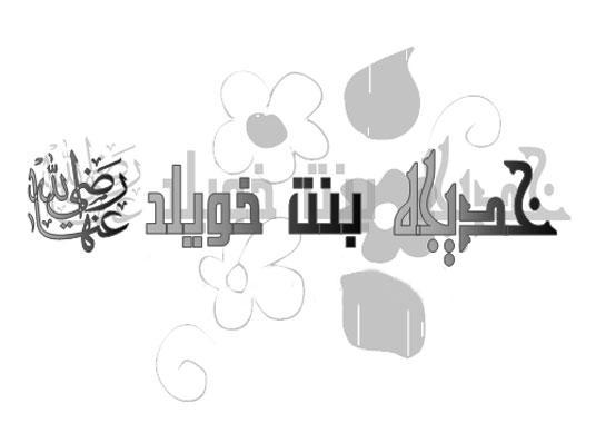 صوره قصة السيدة خديجة زوجة الرسول الكريم