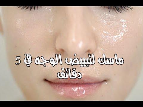 صوره وصفة مجربة لتبيض الوجه