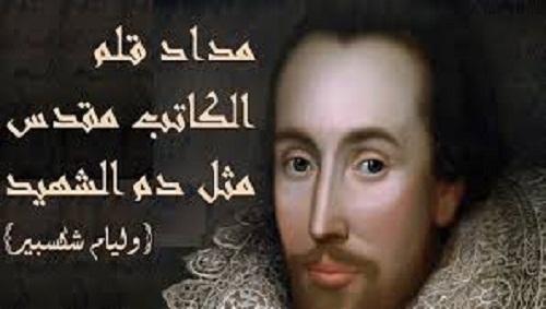 بالصور صور حكم شكسبير الشهيرة والتتوعةالسعادة والنجاح في الحياة 20160706 677